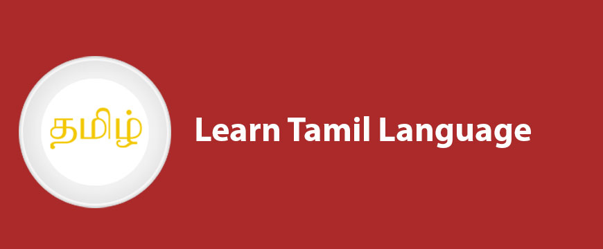 Tamil – Value Words